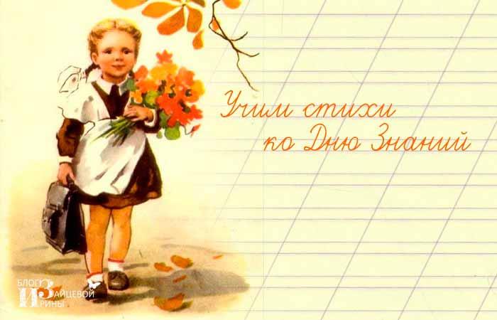 Стихи на 1 сентября. Учим стихи ко Дню Знаний