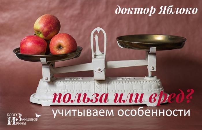 Яблоки. Польза или вред. Учитываем особенности