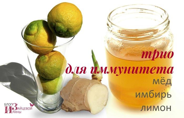 Имбирь с лимоном и медом. Трио для иммунитета