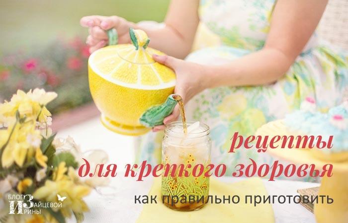 имбирь с лимоном и мёдом рецепт здоровья для иммунитета