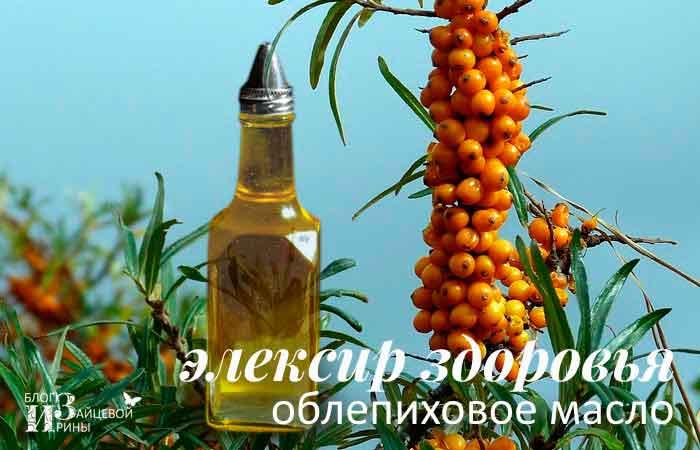 Облепиховое масло для волос и лица