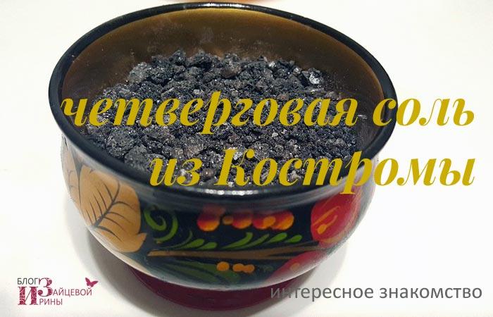 Четверговая черная соль. Интересное знакомство