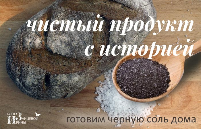 Четверговая черная соль из Костромы