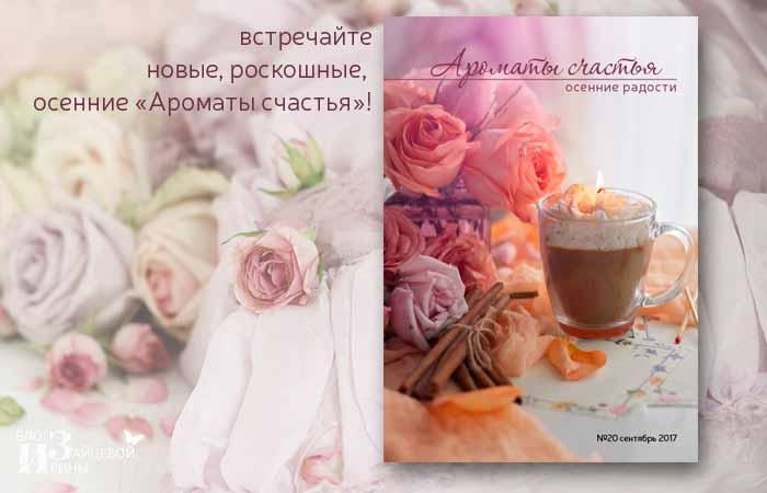 20 юбилейный осенний номер журнала Ароматы счастья