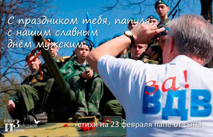 Стихи с 23 февраля фото 6