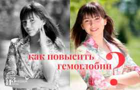 /kak-povysit-gemoglobin.html