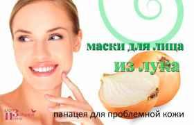 Маски для лица из лука – панацея для проблемной кожи и не только