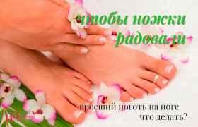 Вросший ноготь на ноге. Что делать и как лечить