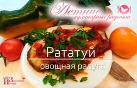 Рататуй – овощная радуга на нашем столе