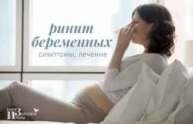 Ринит беременных. Симптомы. Лечение