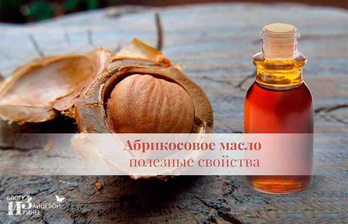 польза абрикосового масла