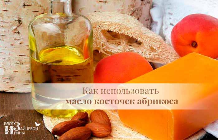 применение масла косточек абрикоса