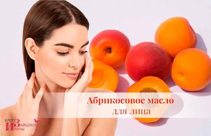 Маски для лица с абрикосовым натуральным маслом