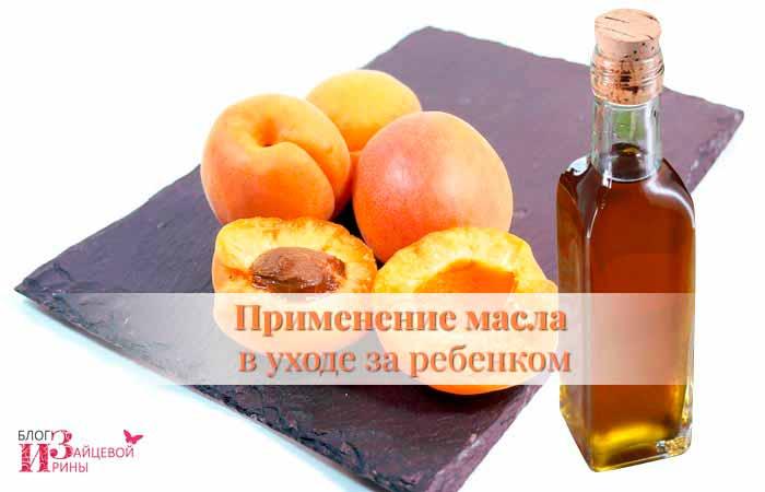 Масло косточек абрикоса для детей