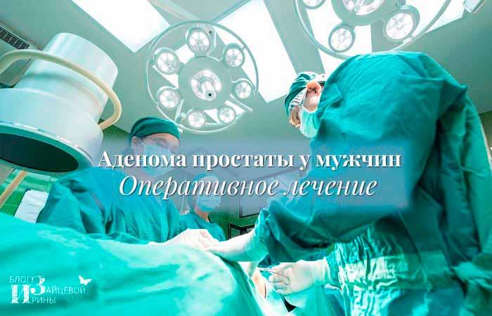 Оперативное лечение аденомы простаты