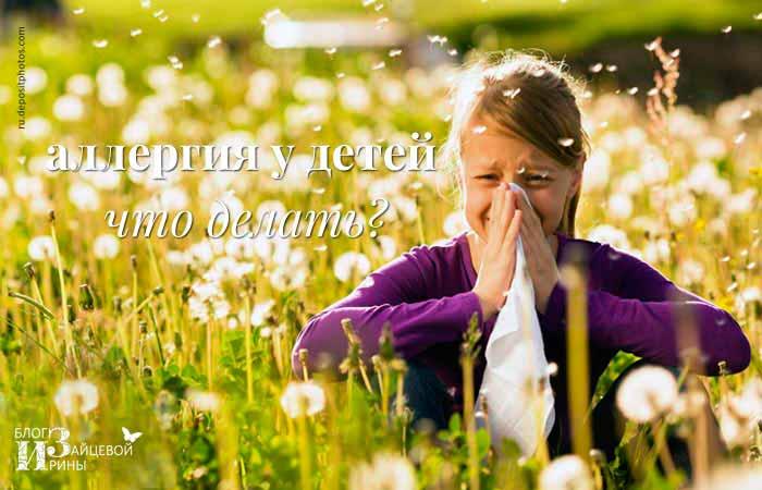 Аллергия у детей. Что делать?