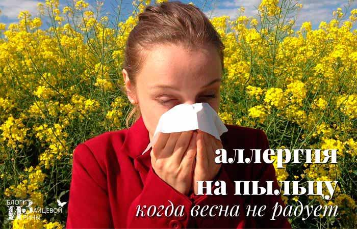 Аллергия на пыльцу. Весенняя аллергия. Что делать?