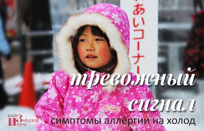 Аллергия на холод признаки