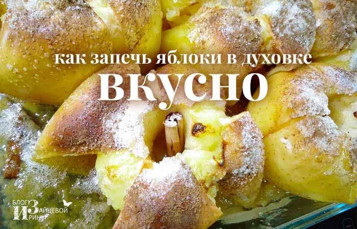 Как запечь яблоки в духовке вкусно