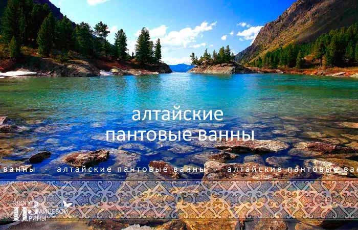 Алтайские пантовые ванны. Почему так полезны и популярны?