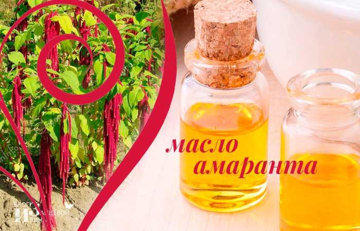 Масло амаранта - масляное удовольствие