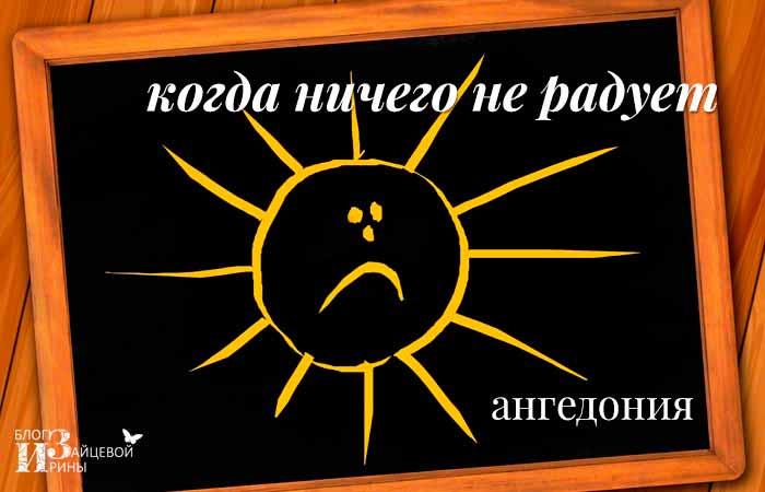 Ангедония - потеря радости жизни