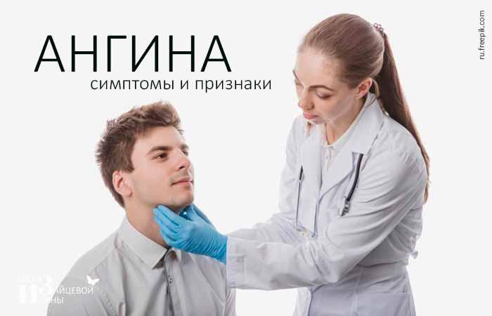 Симптомы и признаки ангины