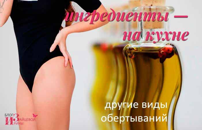 Масляные обертывания для похудения