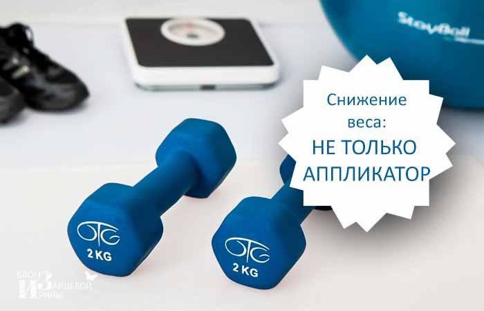 Аппликатор Кузнецова для снижения веса