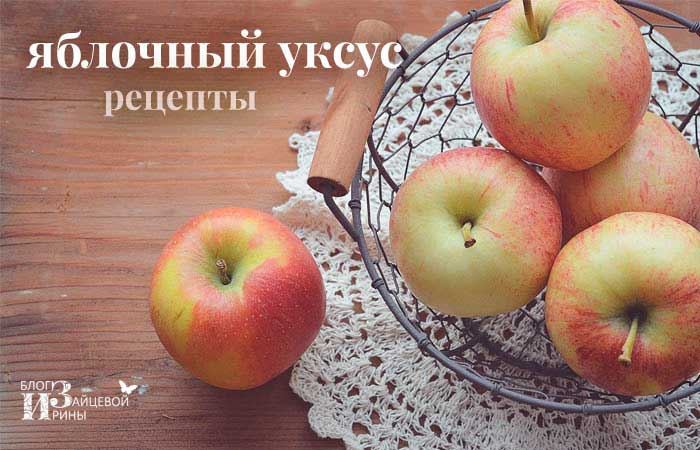 Уксус яблочный сделать в домашних условиях