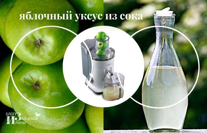 Как сделать яблочный уксус в домашних условиях с яблочного сока в