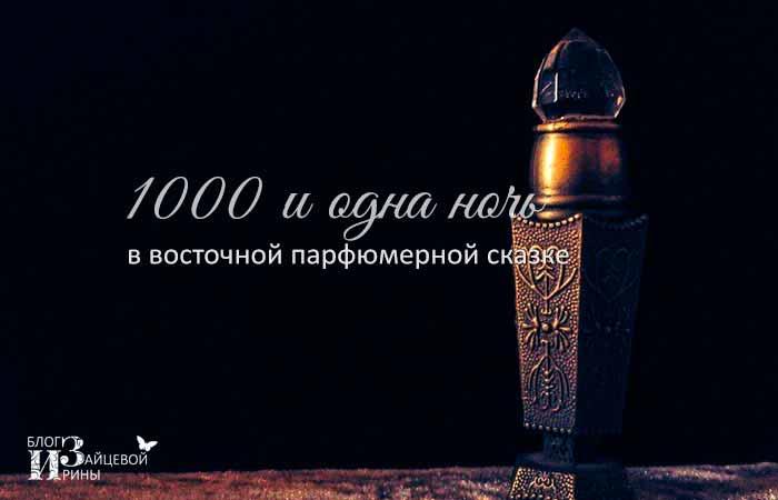 1000 и одна ночь в восточной парфюмерной сказке