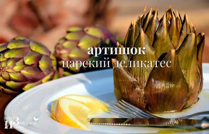 Артишок – царский деликатес
