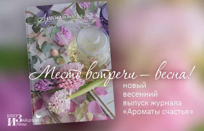 Место встречи – весна. 22 выпуск журнала «Ароматы счастья»