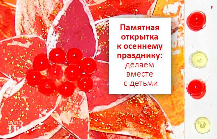 Памятная открытка к осеннему празднику. Делаем вместе с детьми