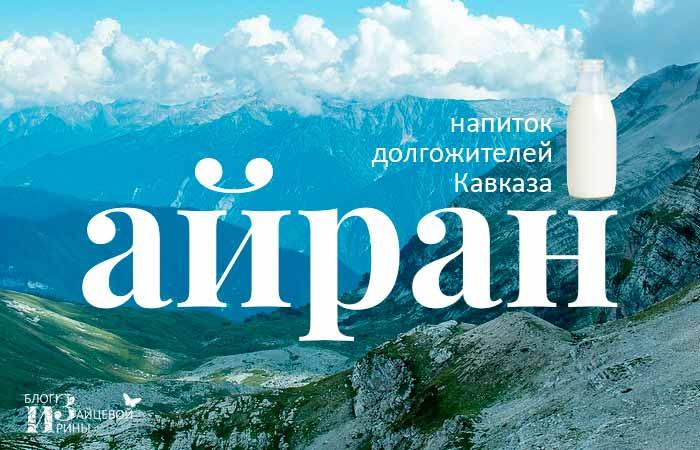 Айран - напиток долгожителей Кавказа