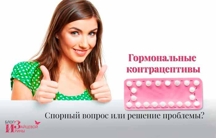 Гормональные контрацептивы при болях во время месячных
