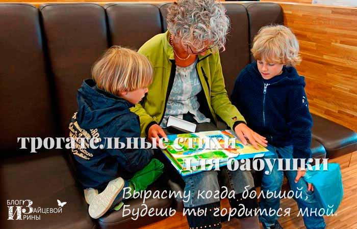 Трогательные стихи для наших бабушек