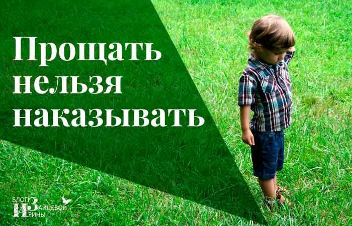 Прощать нельзя наказывать – как быть с непослушными детьми?