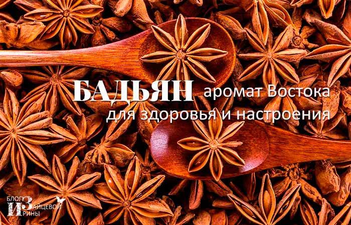 Бадьян – аромат востока для здоровья и настроения