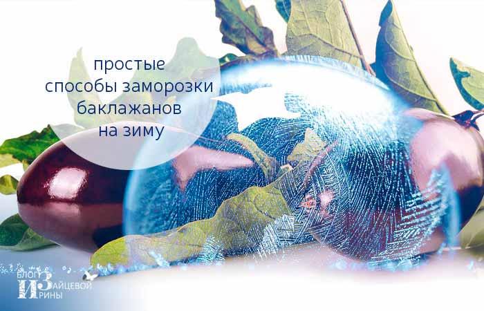 Простые способы заморозки баклажанов на зиму