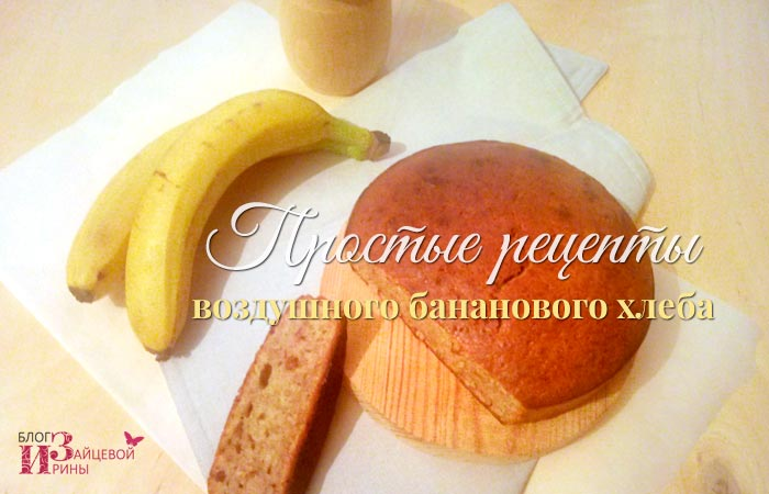 Простые рецепты воздушного бананового хлеба