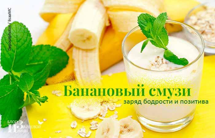 Банановый смузи – заряд бодрости и позитива