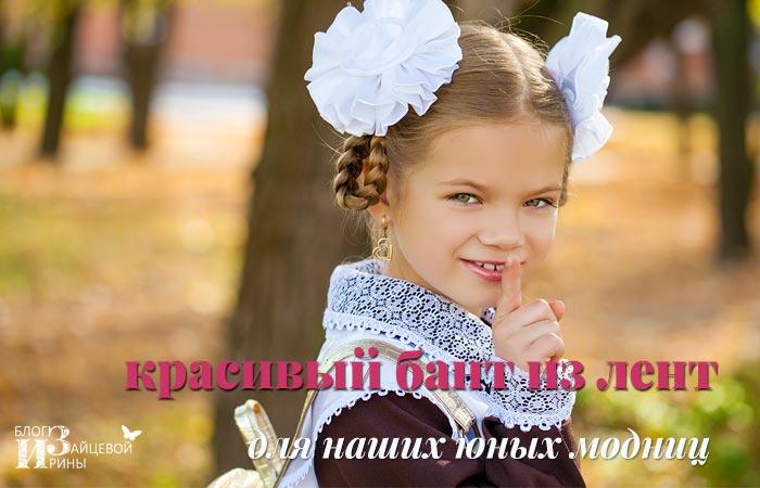 /krasivyj-bant.html