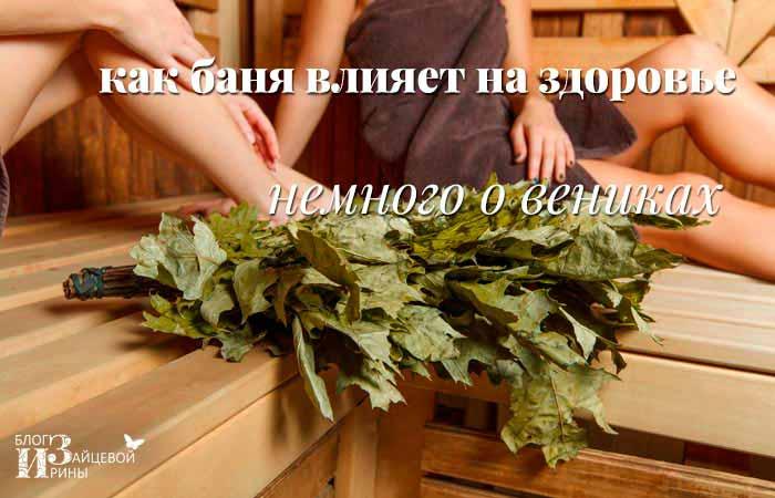 Польза и вред бани для женщин, мужчин и детей, Блог Ирины Зайцевой