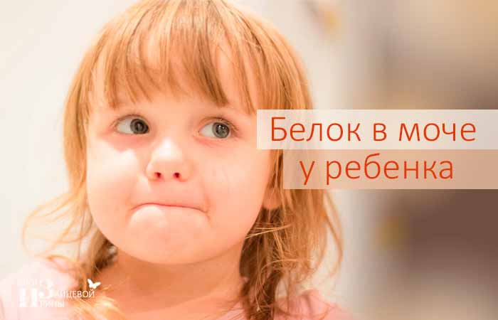 /belok-v-moche-u-rebenka.html