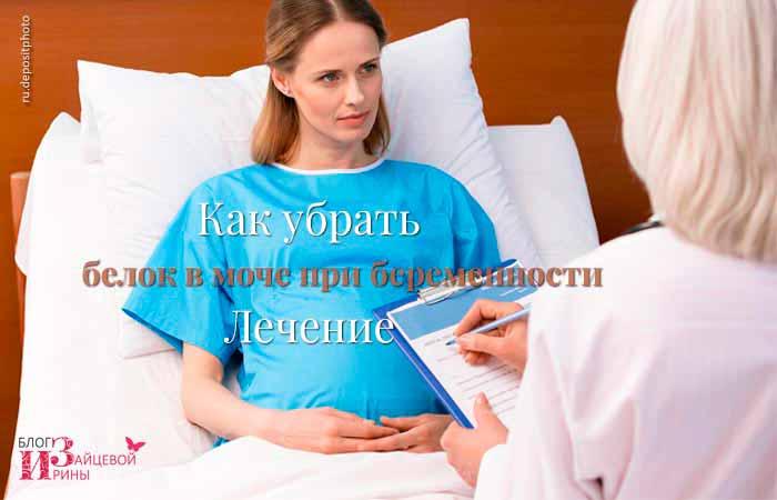 Как убрать белок в моче при беременности