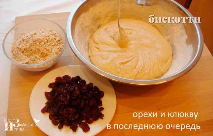бискотти добавляем орехи и клюкву