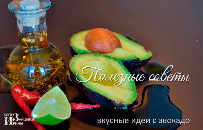 авокадо полезные советы