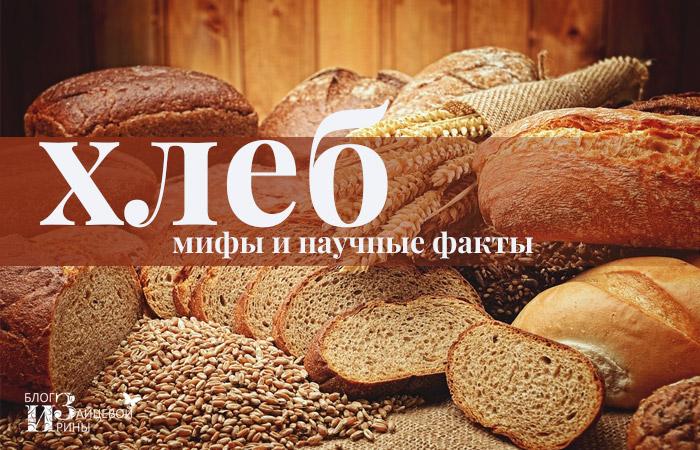 Хлеб – мифы и научные факты